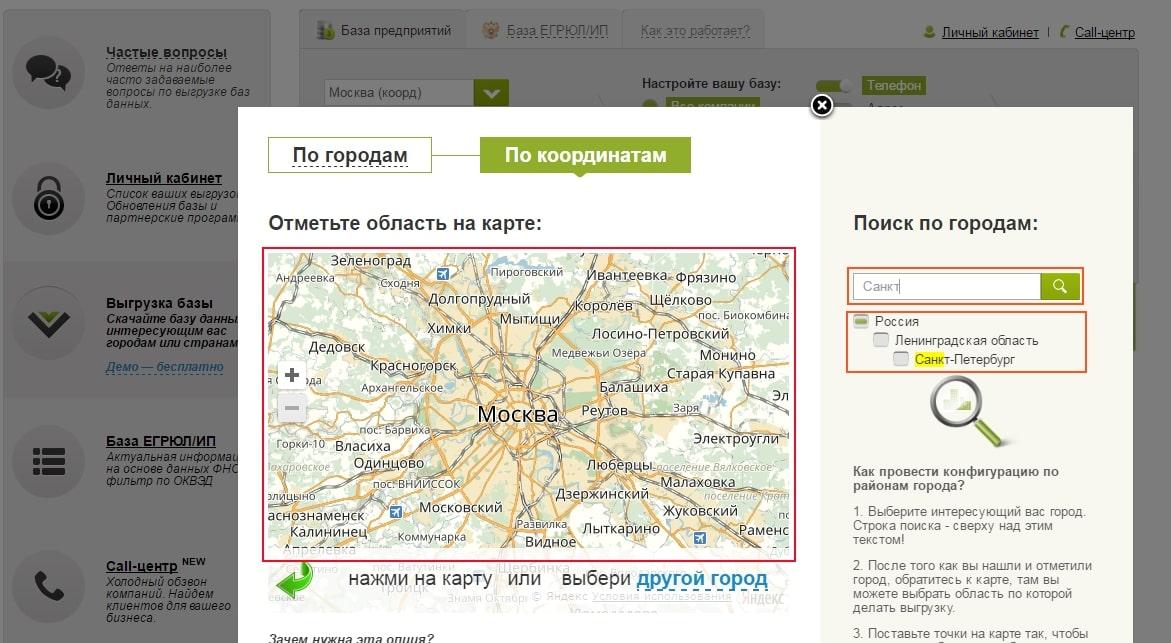 база данных компаний москвы бесплатно