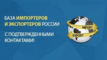 База импортеров/экспортеров