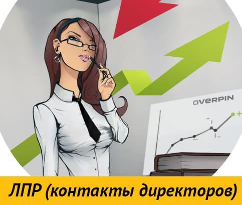 База с ЛПР (ФИО директоров), уникальная база с контактами директоров России