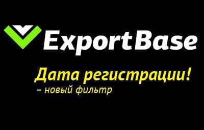 Новые фильтры Базы компаний - фильтр предприятий по дате регистрации за год по всей России
