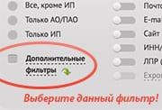 База компаний России и СНГ за июль 2016г. - скачать