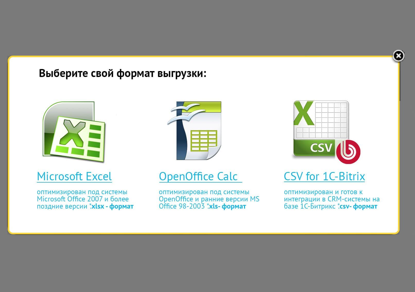 Расширение форматов выгрузки на ExportBase - Битрикс и CSV форматы
